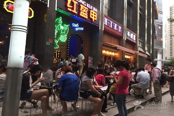 红盔甲上海店